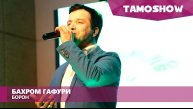Бахром Гафури - Борон (Tamoshow Music Awards 2015)